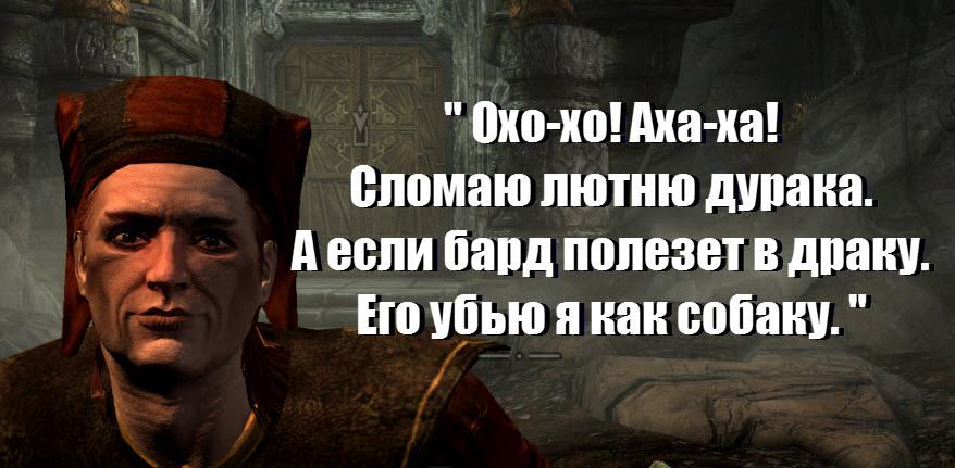 цицерон скайрим цитаты