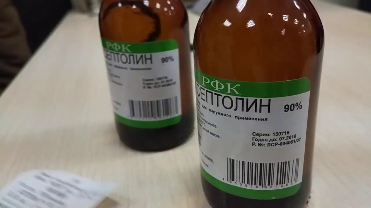 можно ли пить асептолин