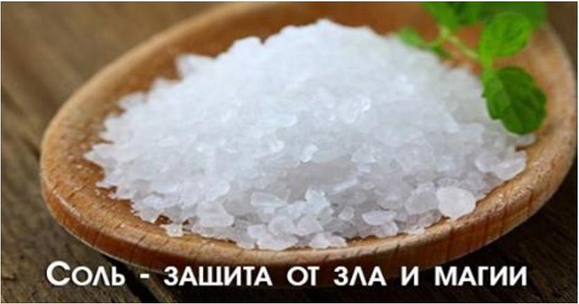 поджечь соль